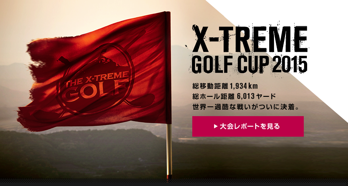 Nissan X-treme Golf Cup