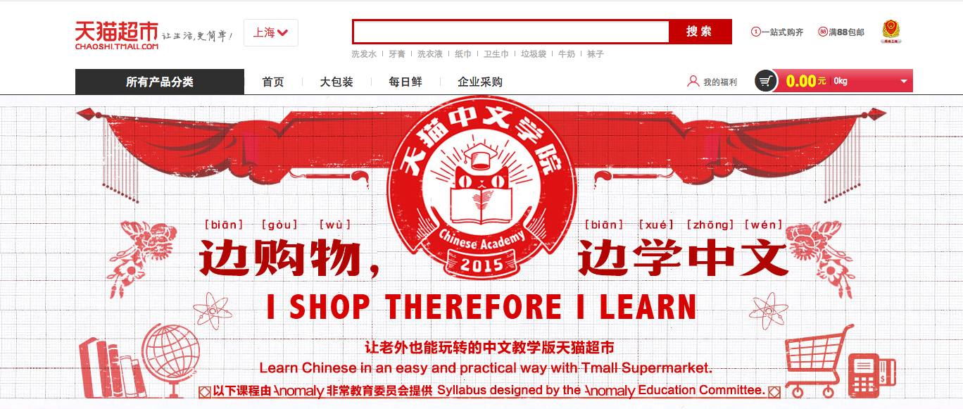 Alibaba-chinese academy-wcie
