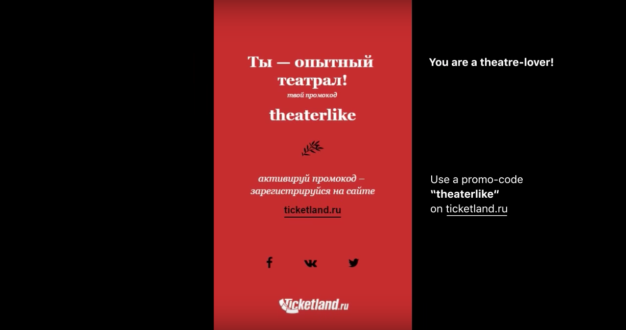 ticketland-likeshow-2